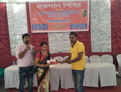 Blood Donation Camp Organizes In Islampur