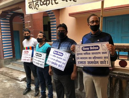 Siliguri Merchants' Association's Election: Opposition Party Holds Protest To Boycott Election