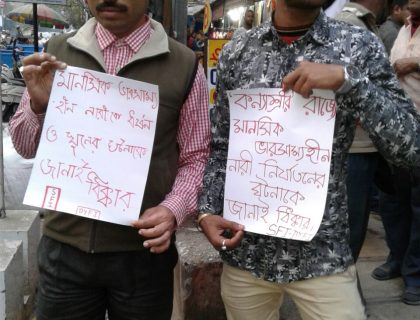 DYFI & SFI Protest In Siliguri, Demand Justice For S.Dinajpur's Gang-Rape Survivor